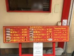 福島上等カレー 上新庄店