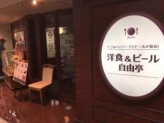 洋食&ビール 自由亭