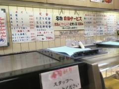 やまと屋 寿司1号店