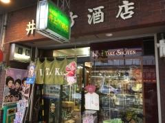 井上竹商店