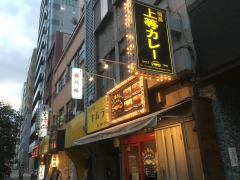 福島 上等カレー 土佐堀店