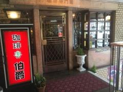 伯爵 池袋東口店