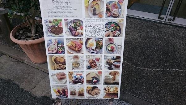 201904徳島オーバッシュカフェ (3)