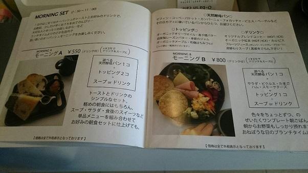 201904徳島オーバッシュカフェ (6)