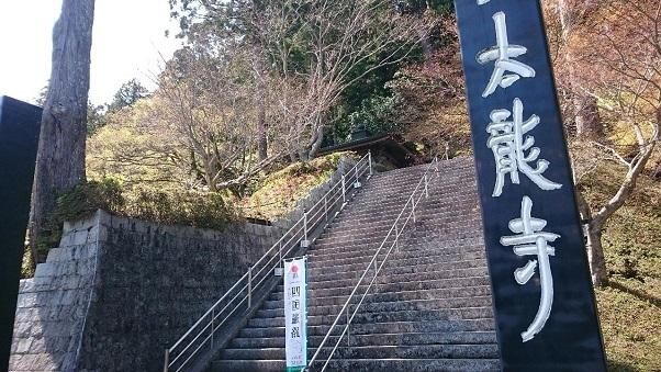 201904八十八か所徳島コンプリート (7)