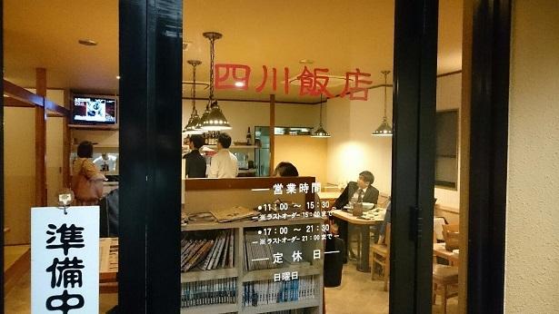 201904四川飯店 (2)