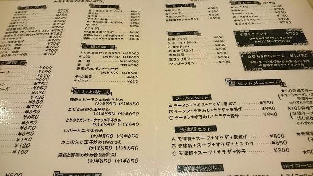 201904四川飯店 (4)