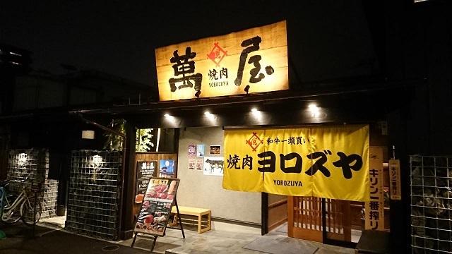 201904 平成最後の晩餐 (1)