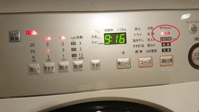 201905洗濯層クリーニング (2)