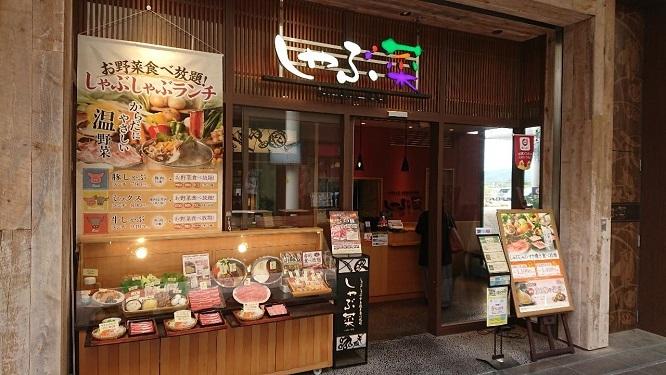 201906今治しゃぶ菜 (1)