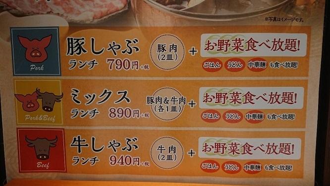 201906今治しゃぶ菜 (3)