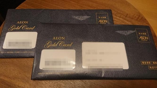 201906イオンゴールドカード (1)