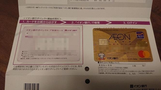 201906イオンゴールドカード (2)