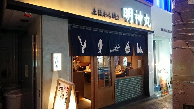 201907二番町明神丸 (1)