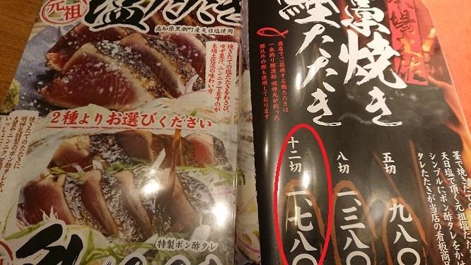 201907二番町明神丸 (4)