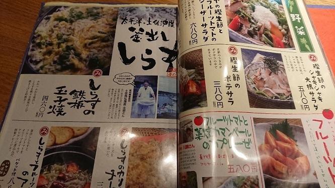 201907二番町明神丸 (6)