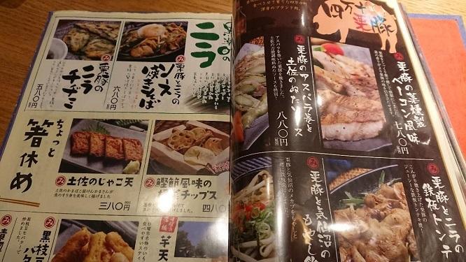 201907二番町明神丸 (7)