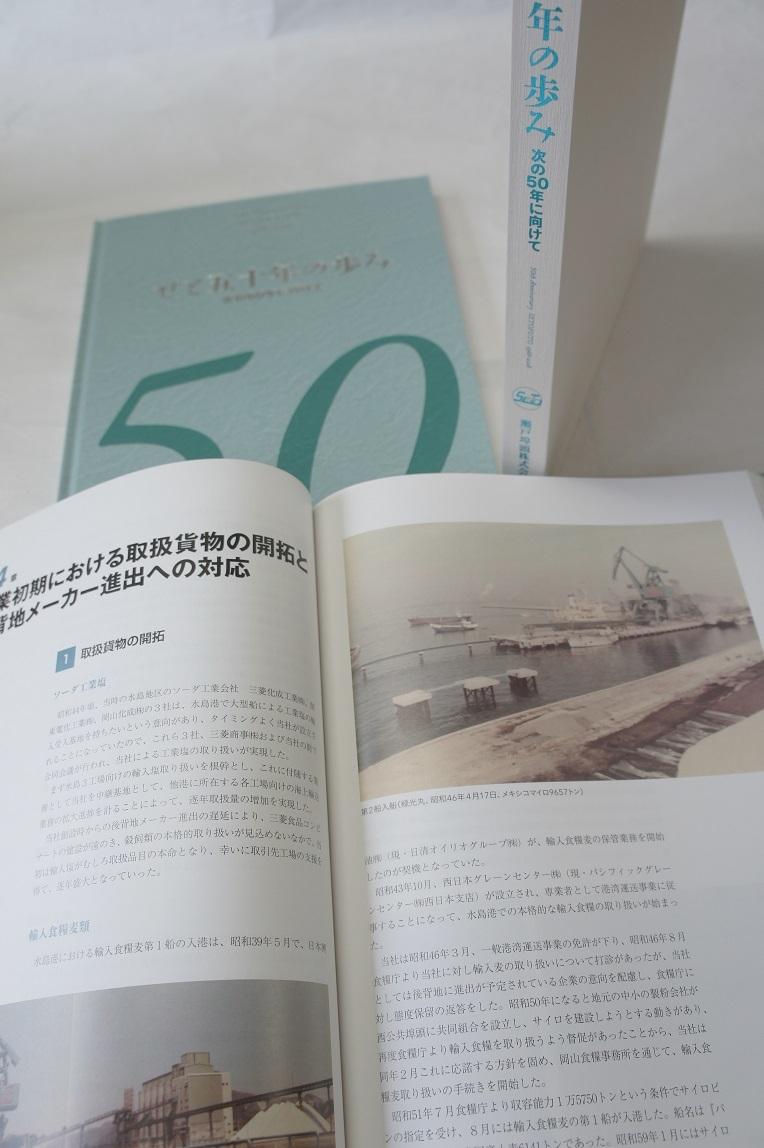 瀬戸埠頭社史イメージ