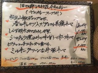 下北沢のカレー屋_01