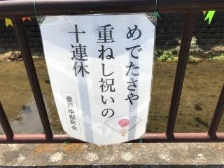 2019_鯉のぼり_05