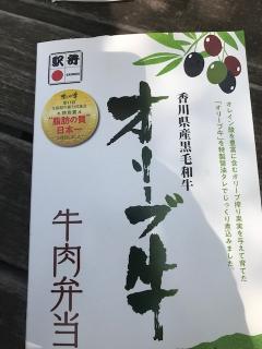 オリーブ牛肉弁当_01