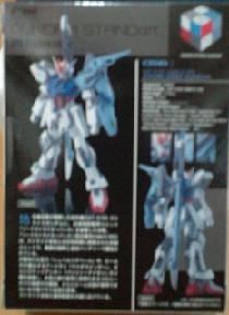 GAT-X105_AQM-E-X02-002.jpg