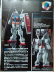RX-78-2-002.jpg