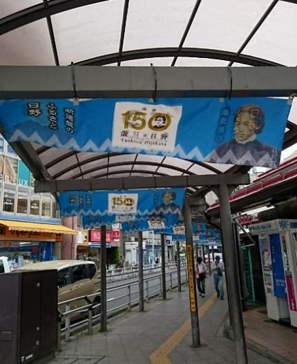 日野駅付近