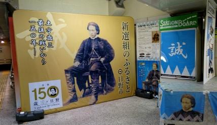日野駅改札すぐ