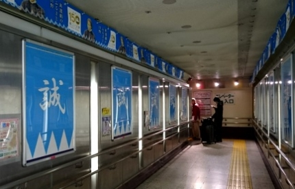 日野駅エレベーターホール