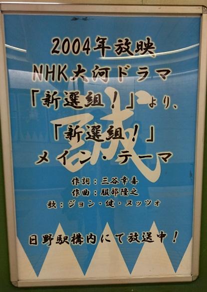 日野駅組!テーマ2