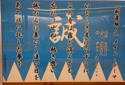日野駅組!テーマ1