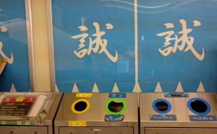 日野駅ごみ箱