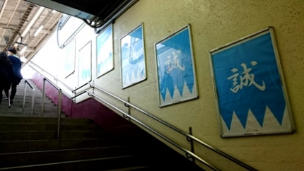 日野駅ホーム階段