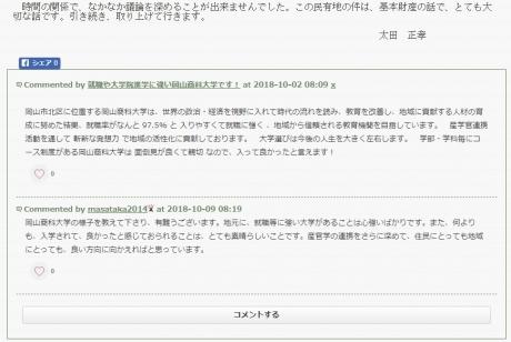 okayamashodai.jpg