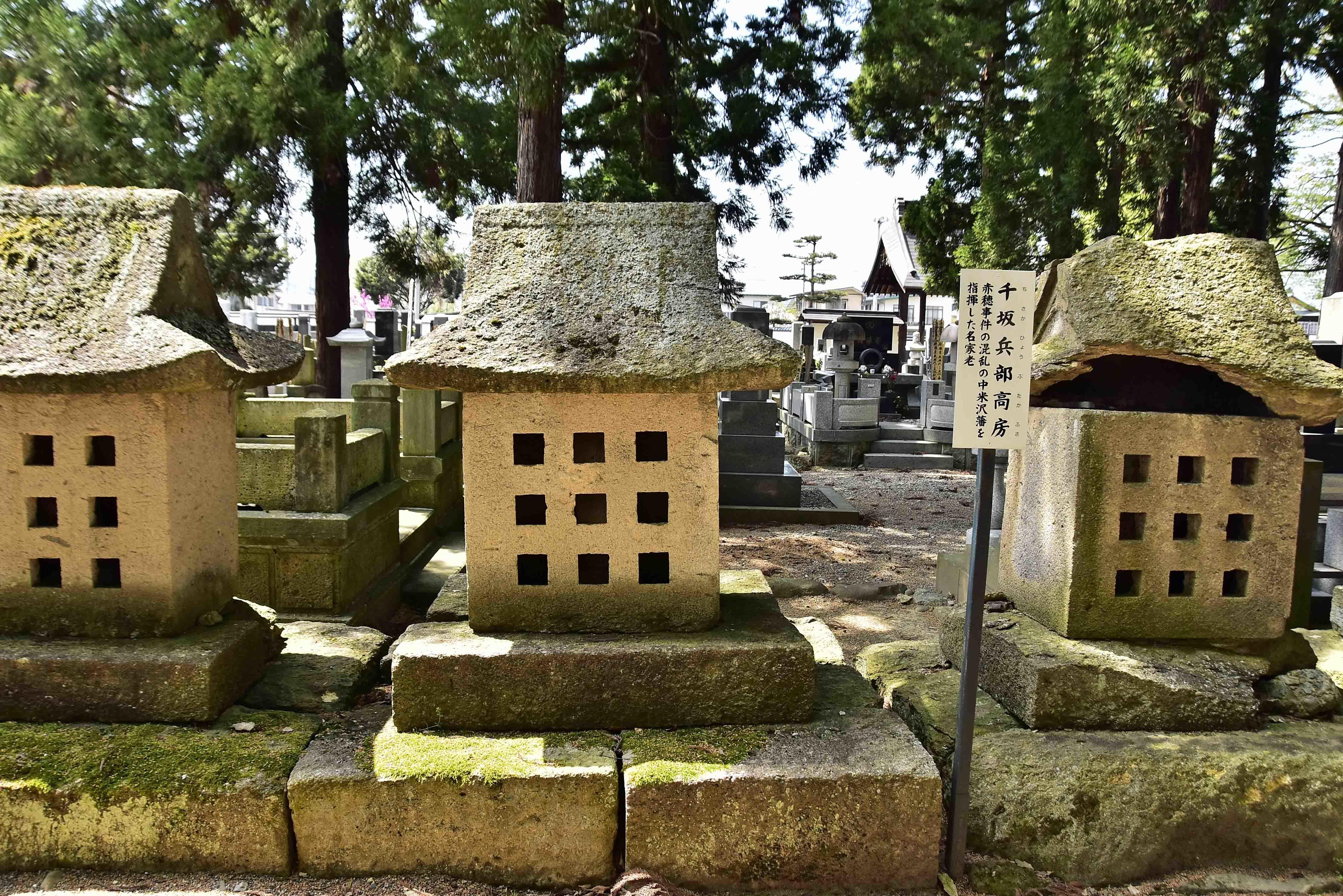 日朝寺 千坂墓2