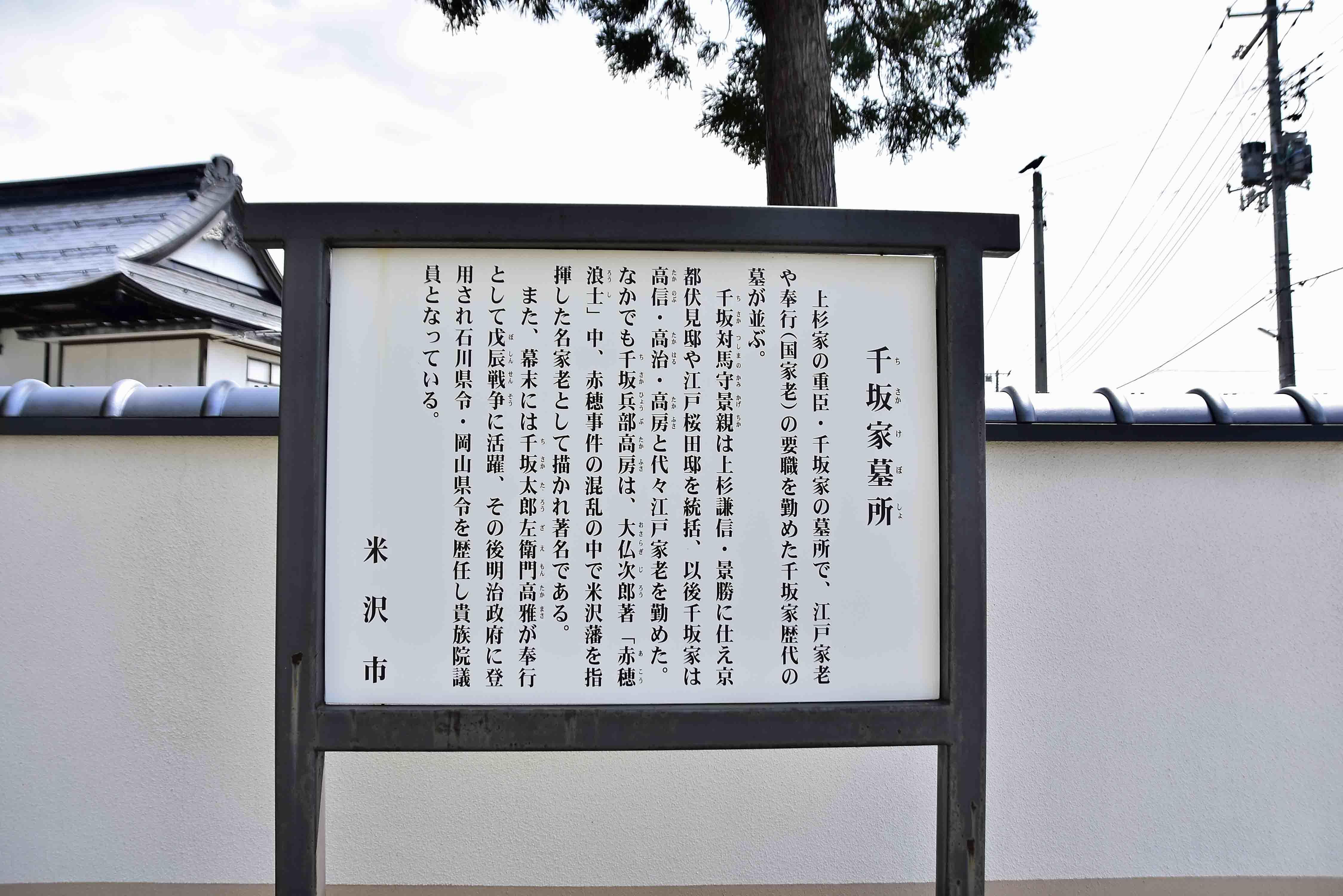 日超寺 千坂家墓所説明板