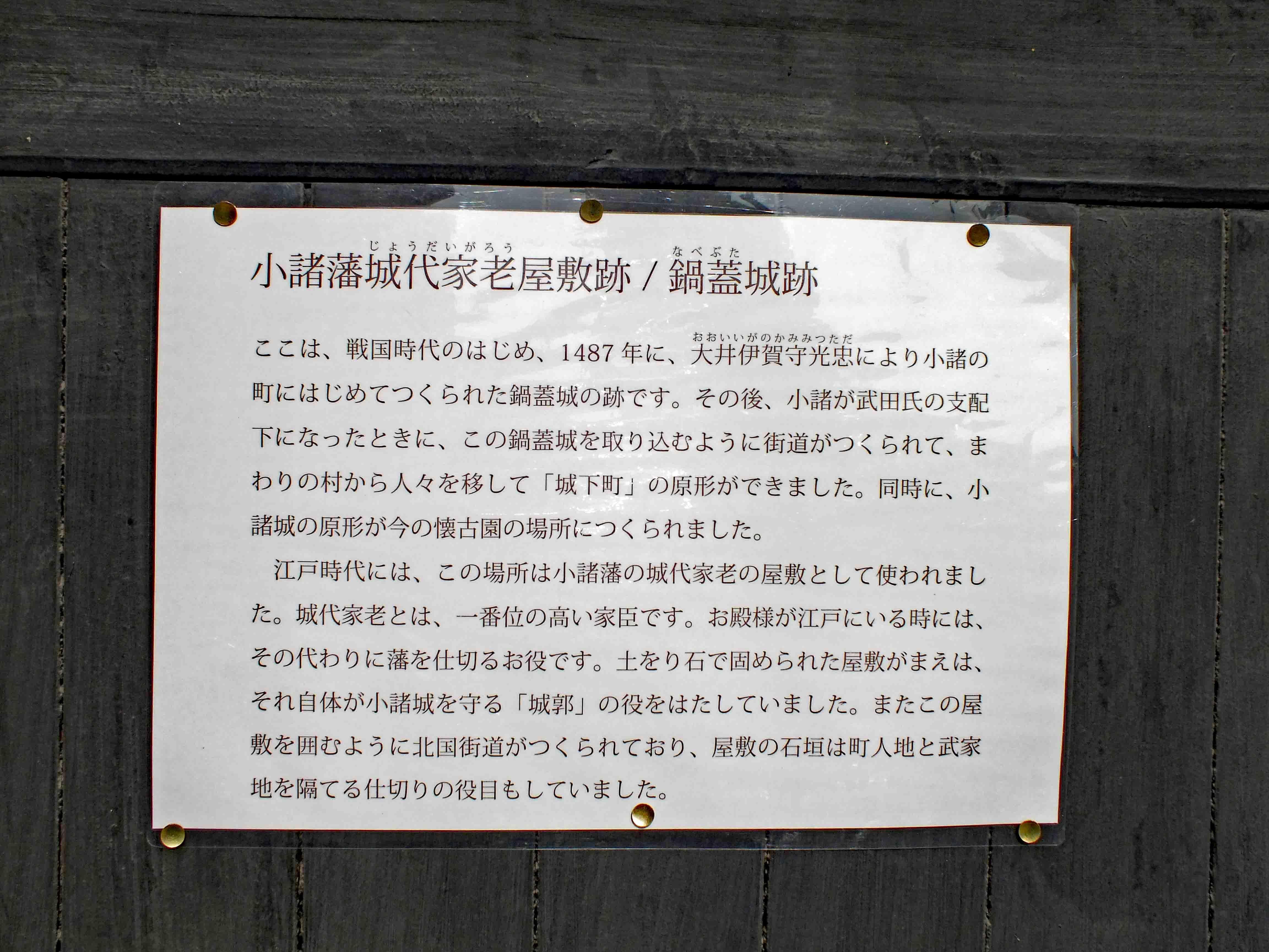鍋蓋城 説明