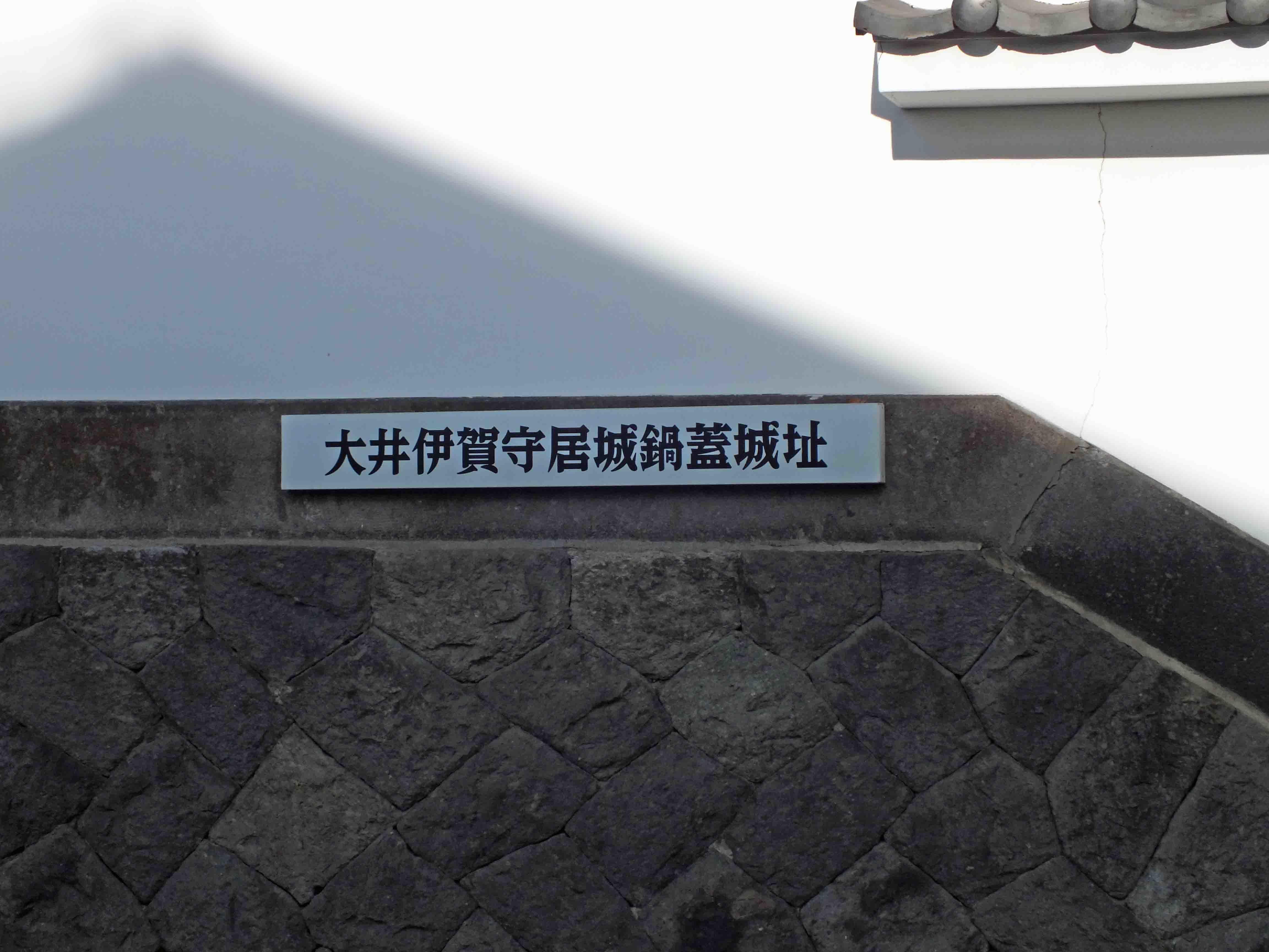 鍋蓋城城址