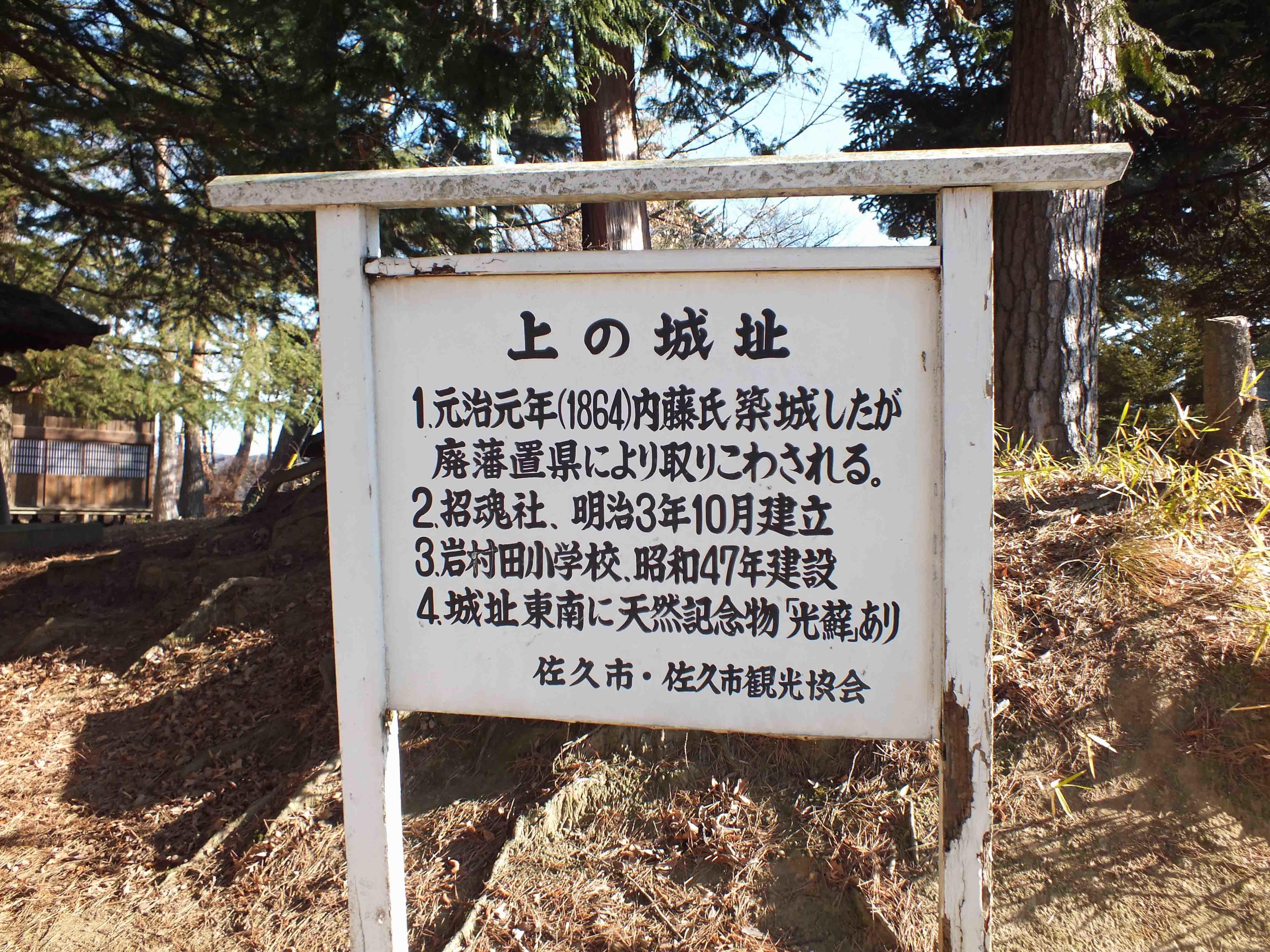 岩村田城 説明板