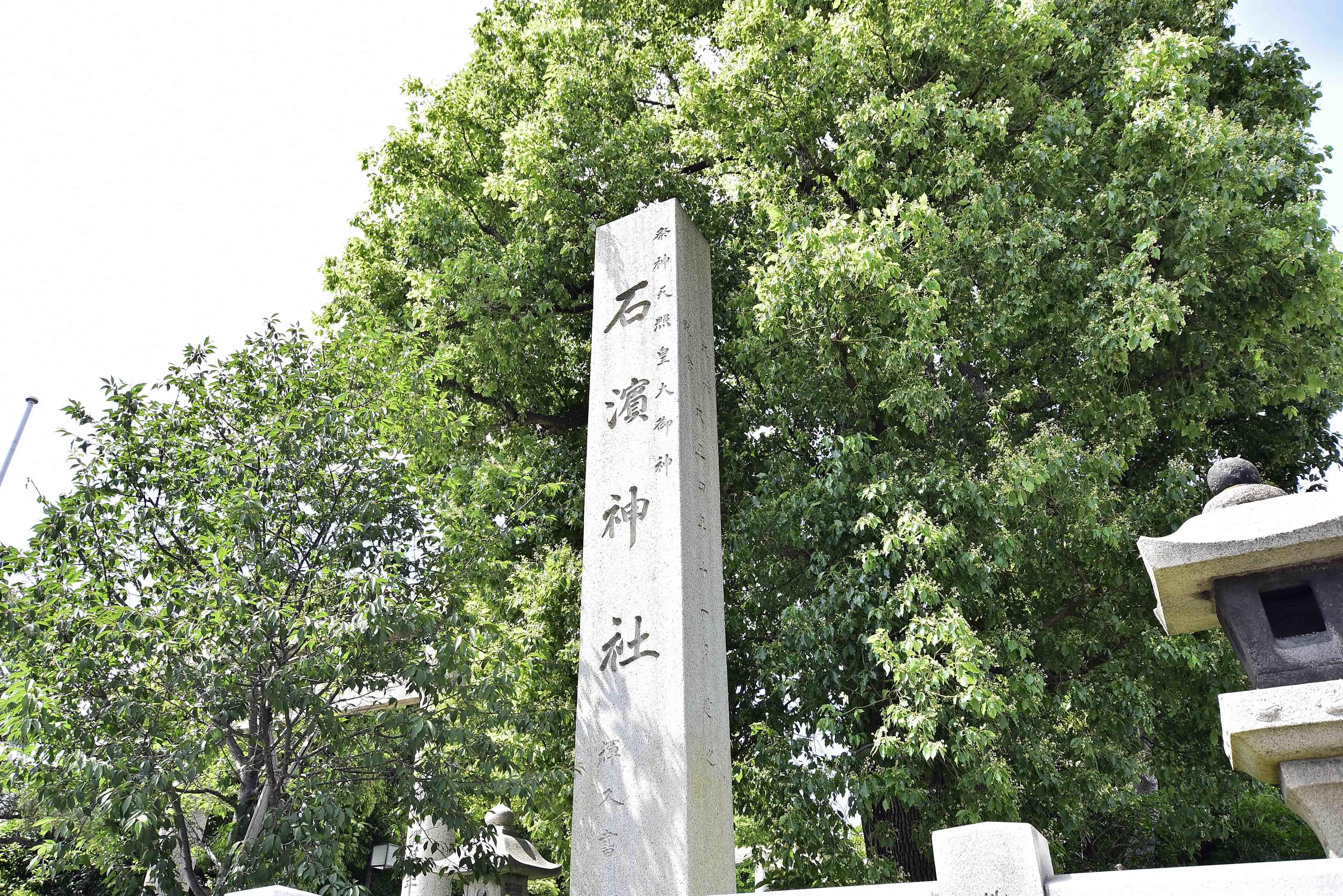 石浜神社 石浜城