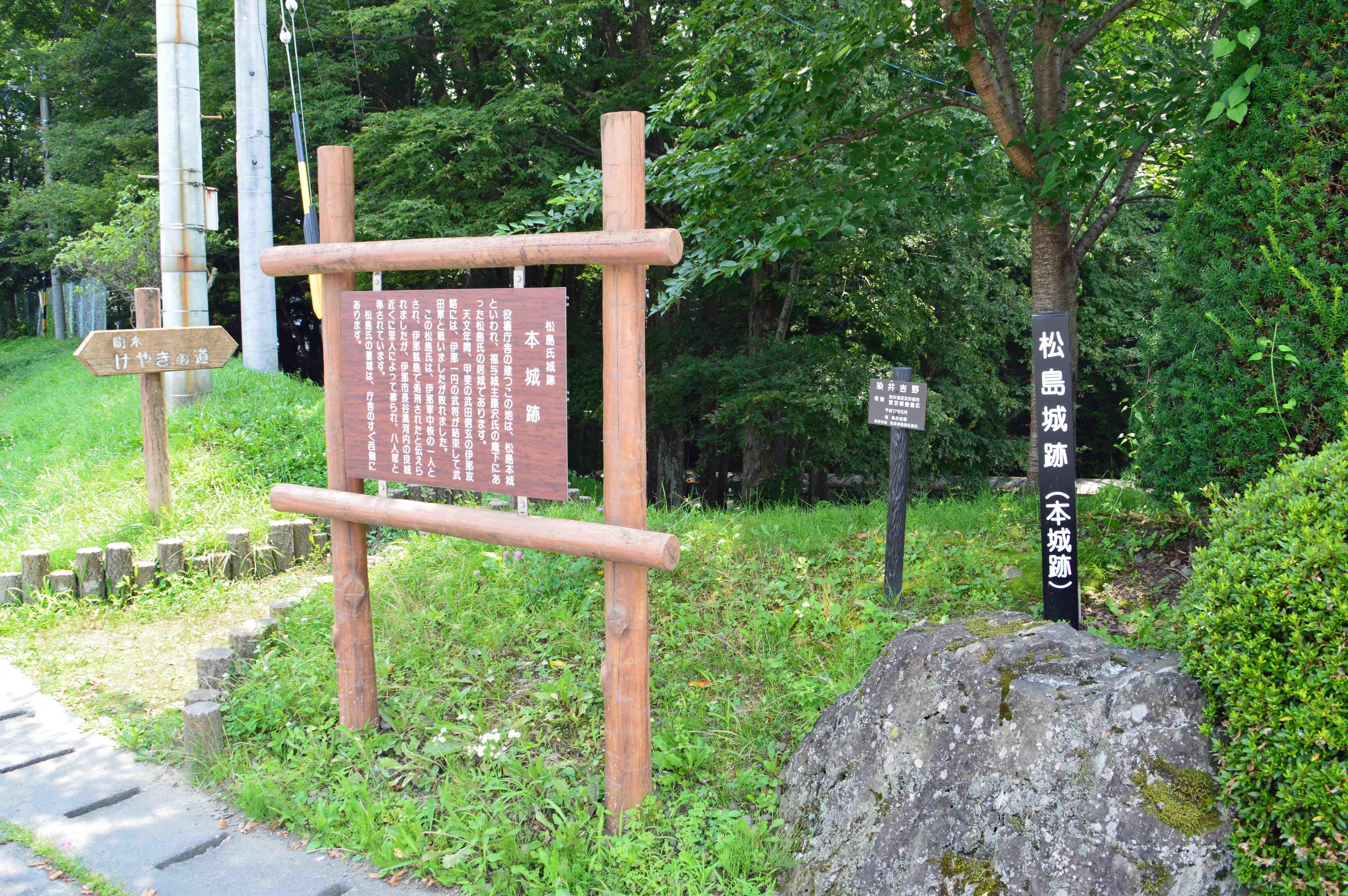 松島城 説明板 本丸