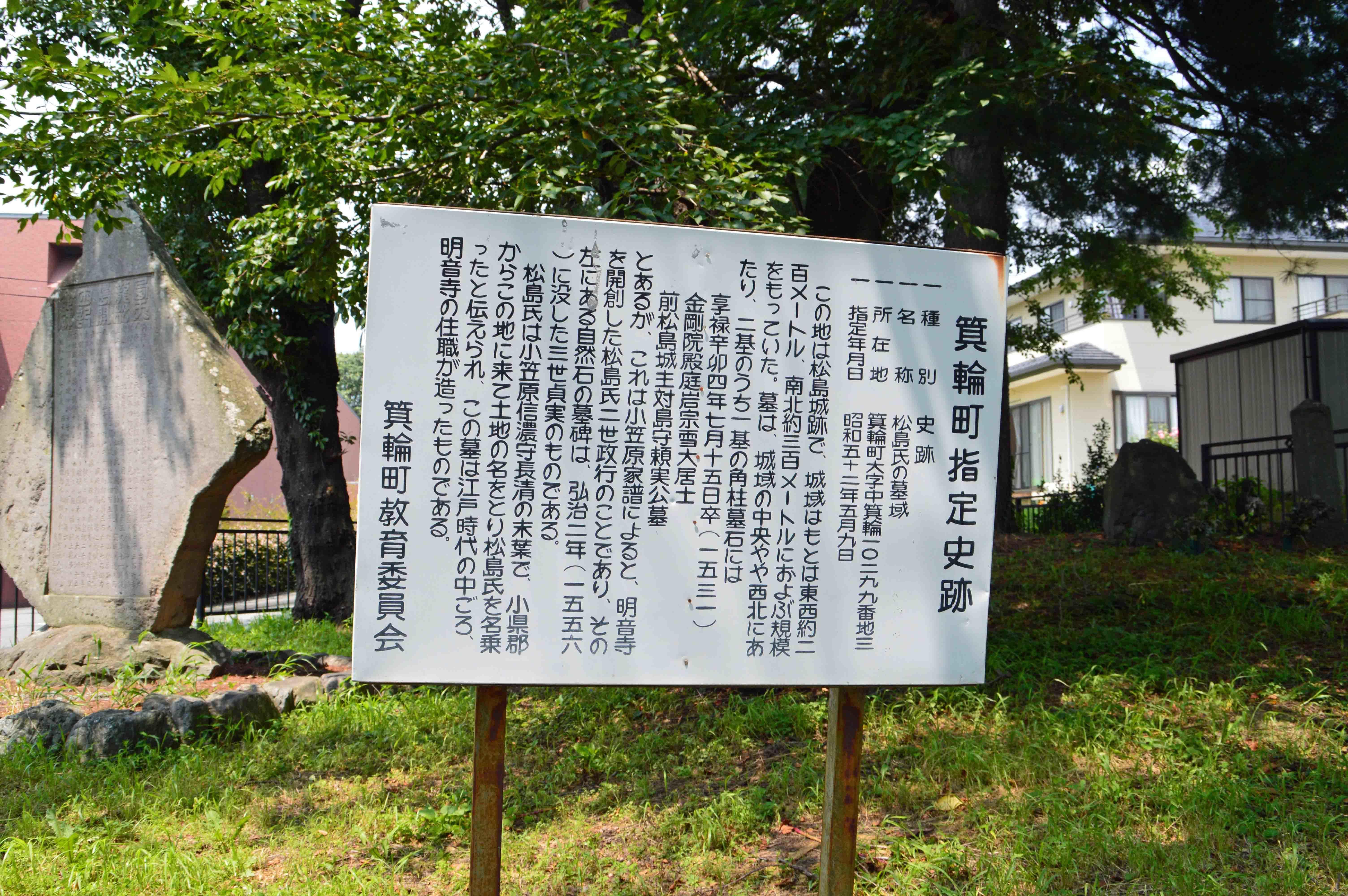 松島城 説明板1