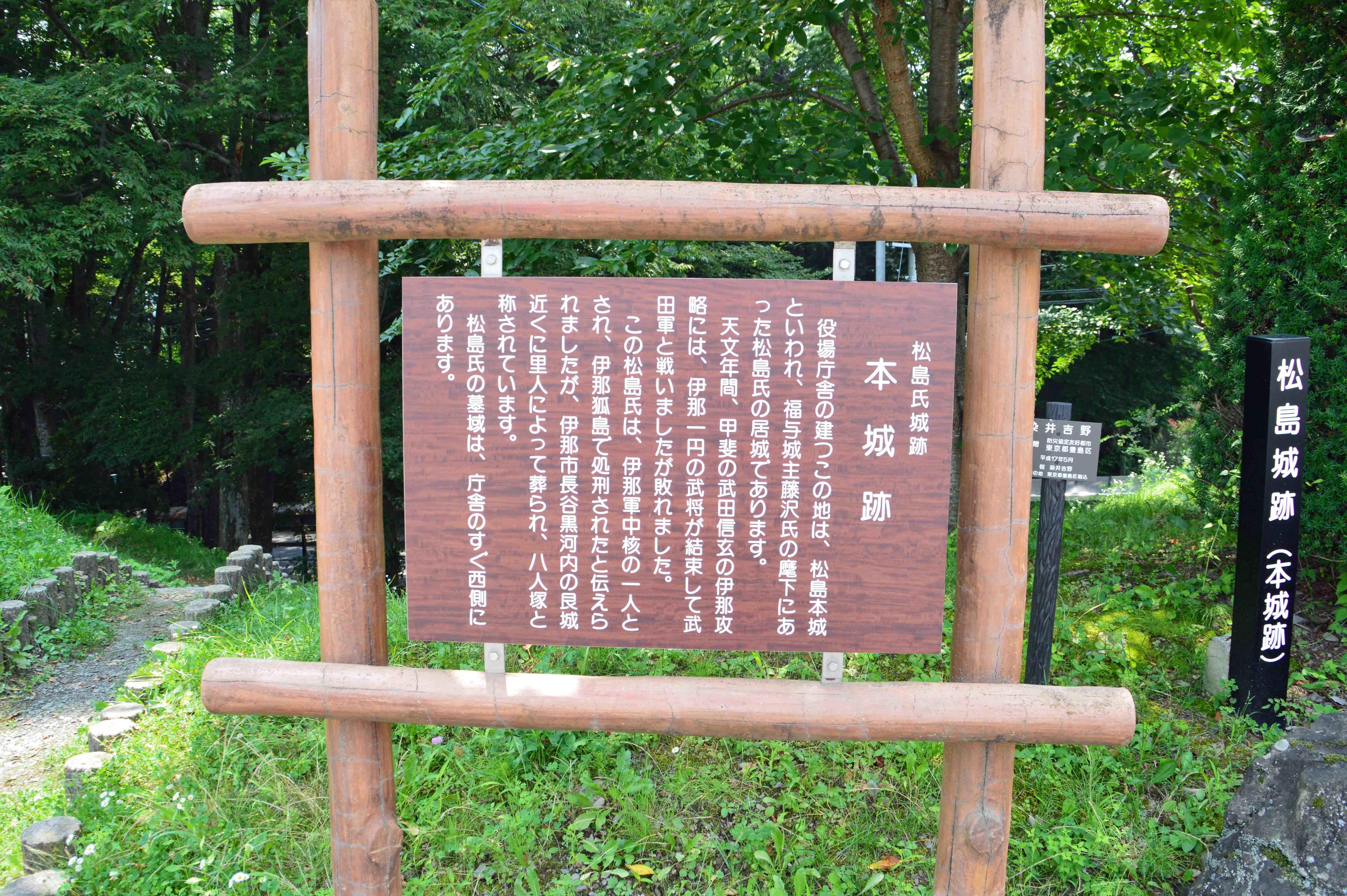 松島城 説明板2