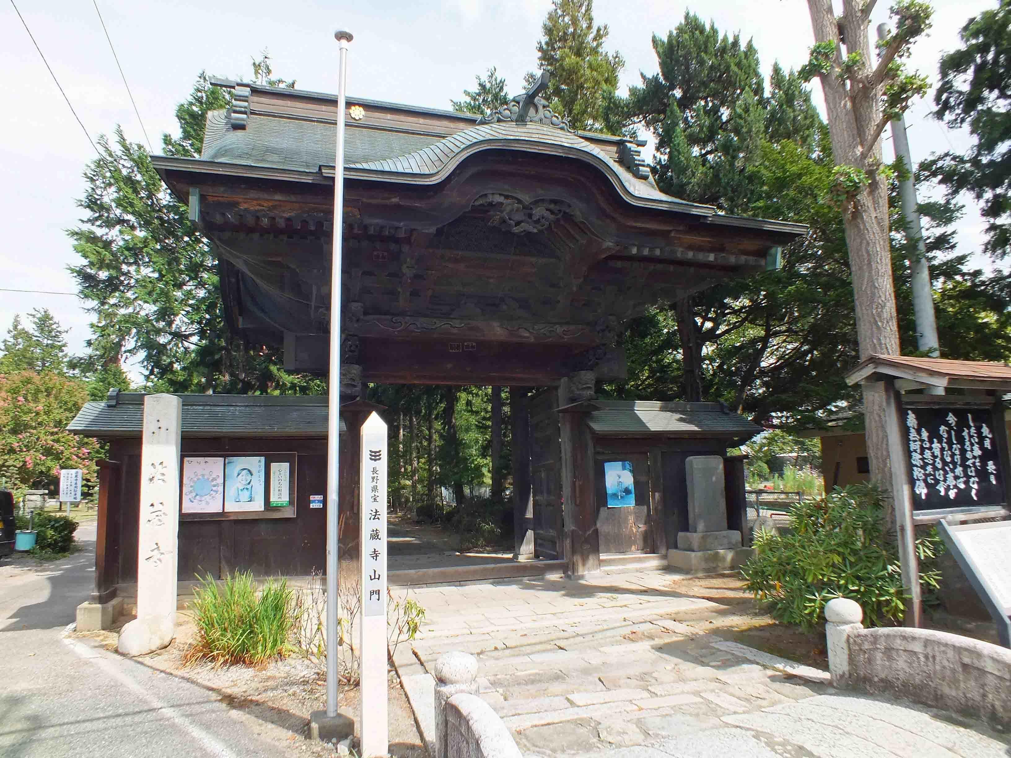 DSCF5489法蔵寺山門