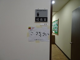校長室の表札