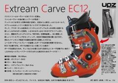 EC12発売