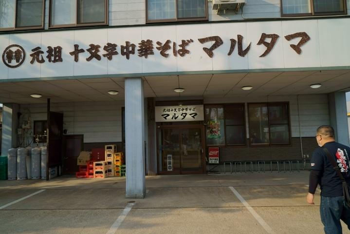 マルタマ 秋田 十文字ラーメン