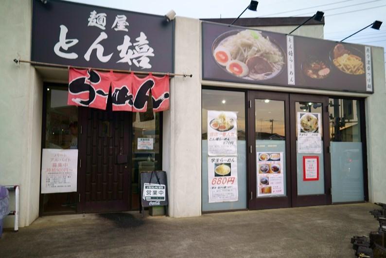 麺屋 とん嬉 土浦