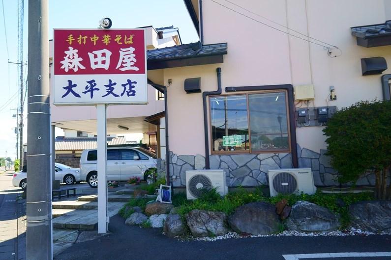 森田屋 大平支店 栃木市